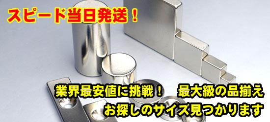 ネオジウム磁石イメージ